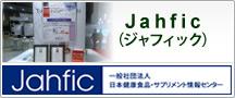 jahfic画像