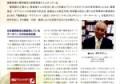 エクセレント・ファーマシー「医薬品別相互作用がひと目でわかる NMDB(日本対応版)とは」記事公開