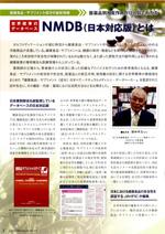 エクセレント・ファーマシー医薬品別相互作用がひと目でわかる NMDB(日本対応版)とは