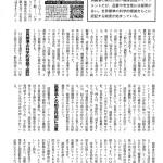 消費と生活 No.303