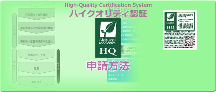 ハイクオリティ認証申請方法