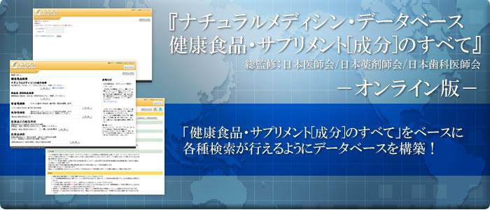 ナチュラルメディシン・データベースweb版